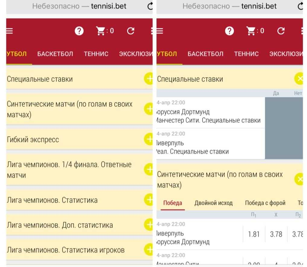 Интерфейс и функционал tennisi