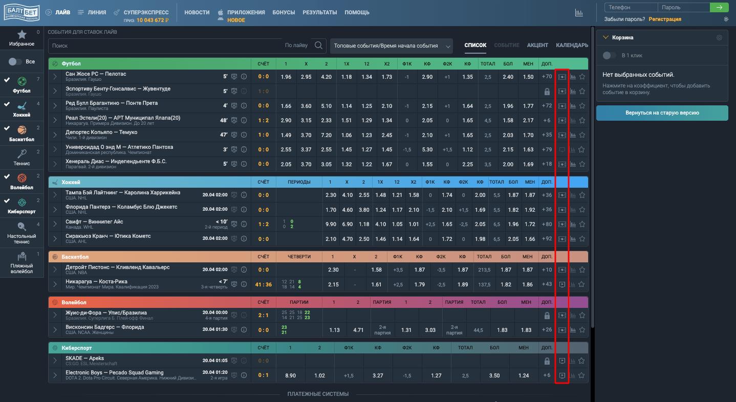 «Балтбет» онлайн-трансляции матчей