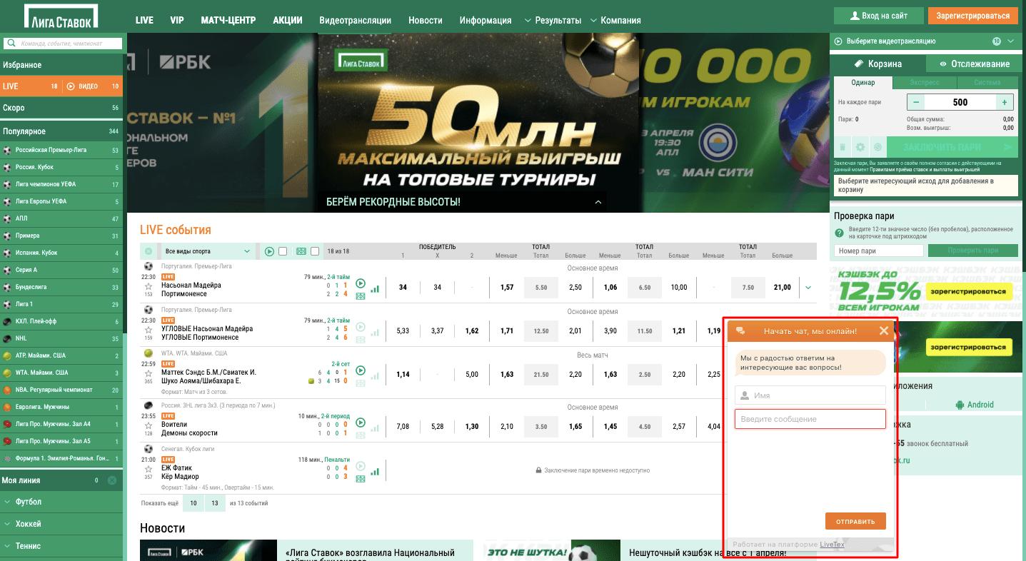 Онлайн-чат на сайте лига ставок