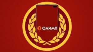 Мобильная версия сайта БК ОлимпБет