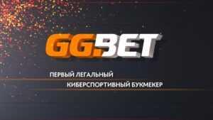 Ставки на киберспорт в GGBet