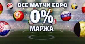0 маржа — лучшие коэффициенты на 888.ru!